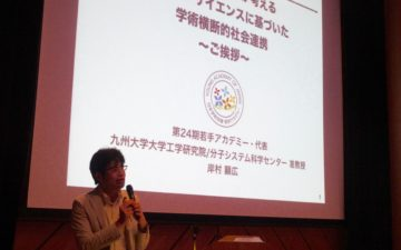 Young Academy of Japan hosted symposium on Citizen Science